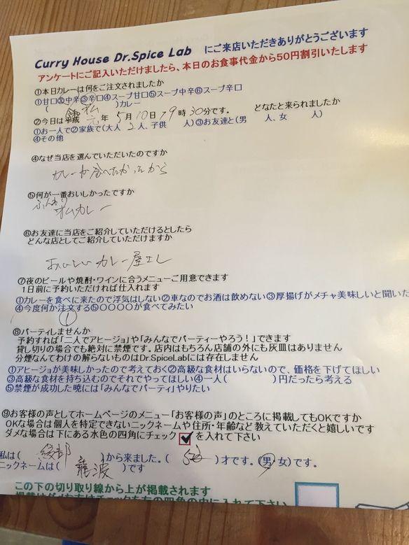 綾部から来られた龍波さん初来店ありがとうございます