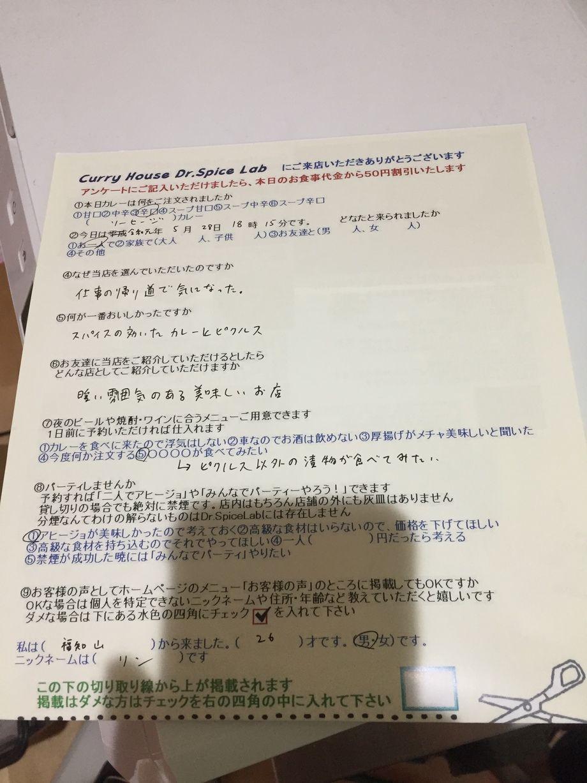 福知山から来られたリンさん初来店ありがとうございます