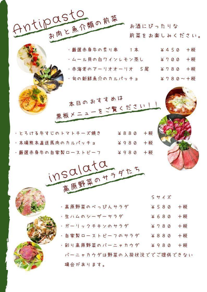 お魚やお肉のアンティパスト!!おすすめの新鮮サラダ!!