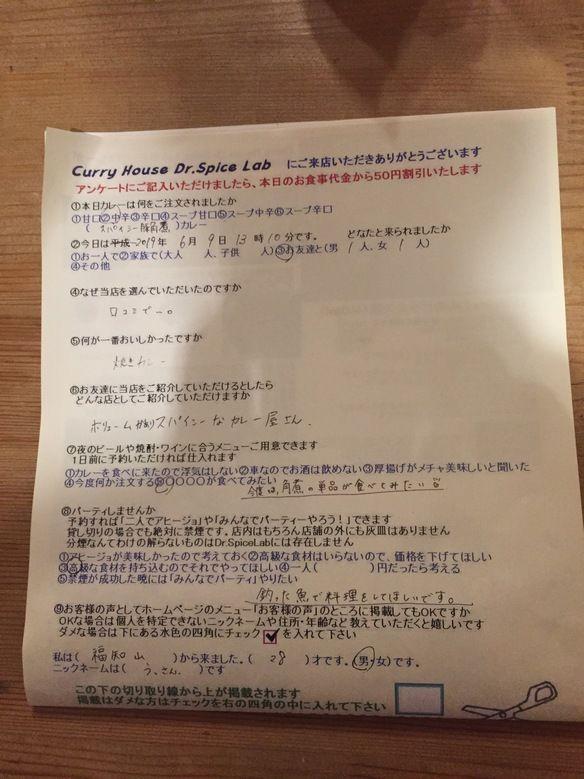福知山か来ていただいたうっさんさん初来店ありがとうございます