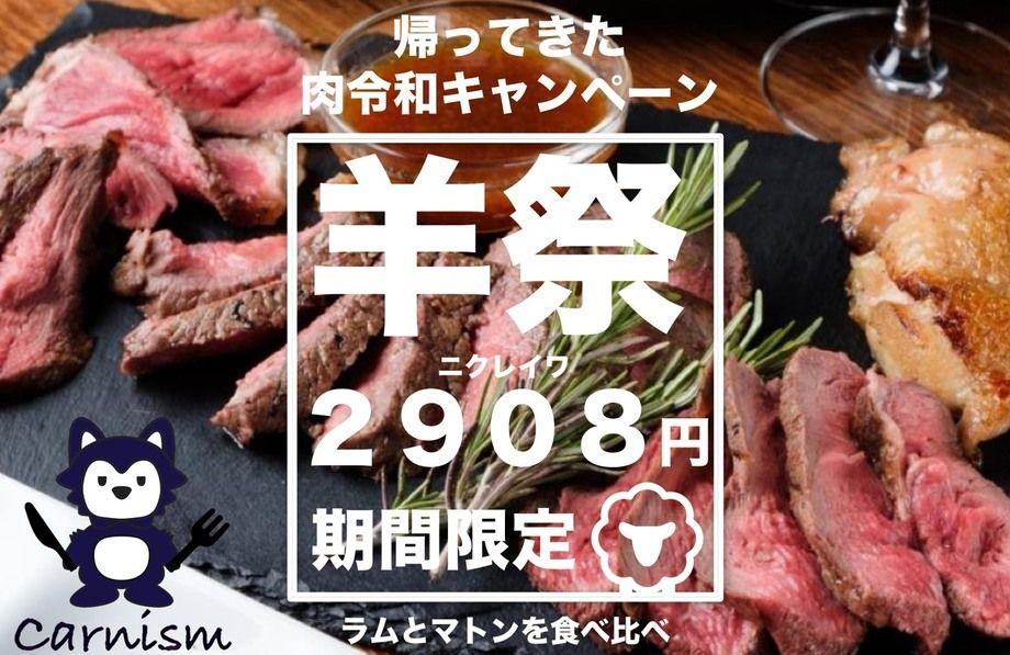 7月末まで!【帰ってきたニクレイワ!】ラム&マトンの食べ比べ&食べ放題コース】2,908円