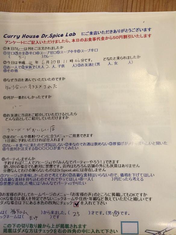 福知山から来ていただいたまけさん初来店ありがとうございます