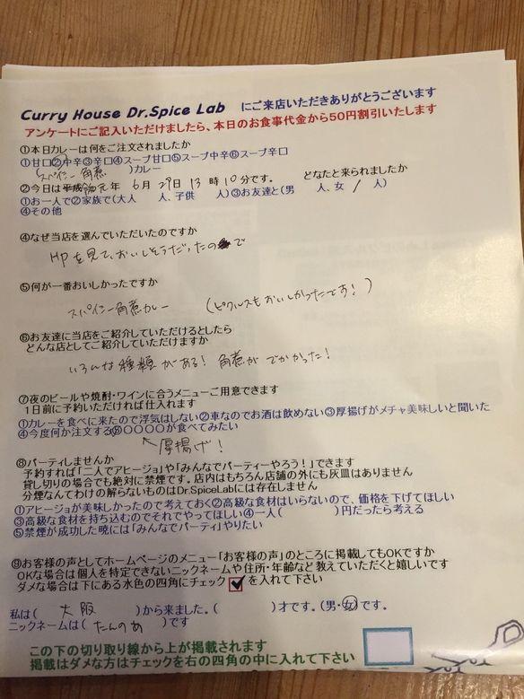 大阪から来ていただいたたんのあさん初来店ありがとうございます