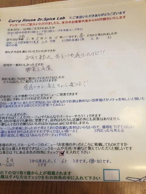長田から来ていただいた名無しさん初来店ありがとうございます
