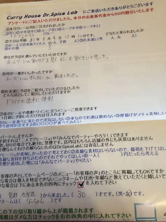 京都左京区から来ていただいたなっちゃんさん初来店ありがとうございます