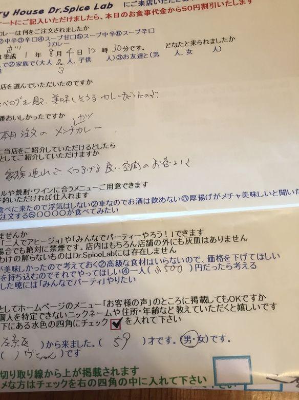京都市左京区から来ていただいたノヴちゃんさん初来店ありがとうございます