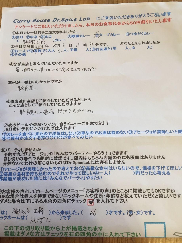 福知山市土師から来ていただいたトビザルさん初来店ありがとうございます