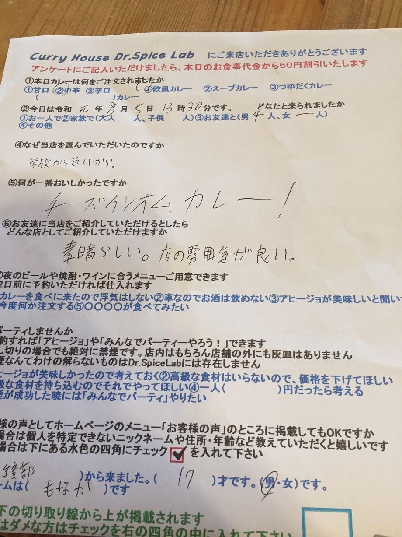 綾部から来ていただいたもなかさん初来店ありがとうございます(10%割引券送っておきます)
