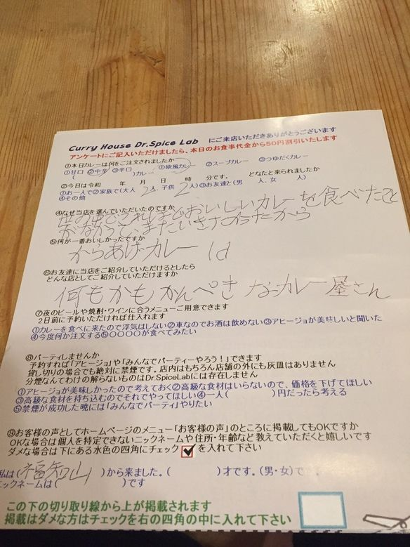 福知山から来ていただいた名無しさんありがとうございました。
