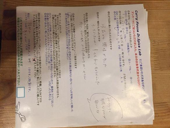 福知山から来ていただいたあさみんさん初来店ありがとうございます