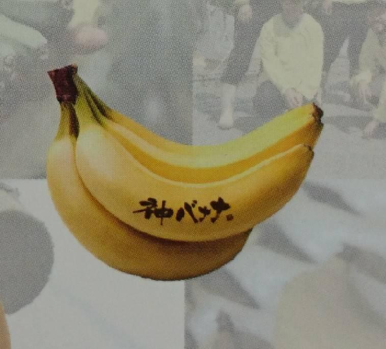 神バナナ(550円~)