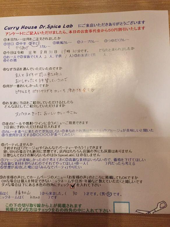 福知山から来ていただいたhanaさん初来店ありがとうございます