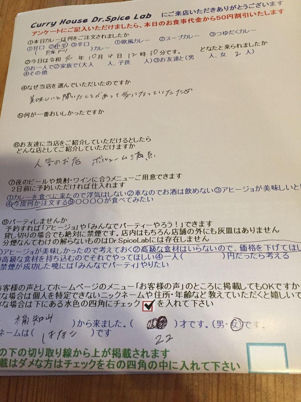 福知山から来ていただいたはなこさん初来店ありがとうございます