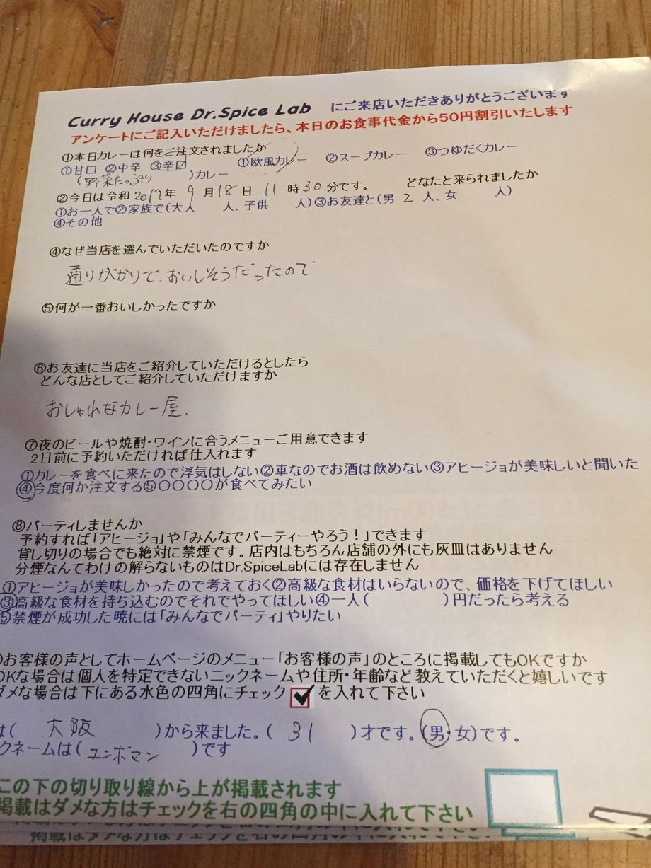 大阪から来ていただいたユンボマンさん初来店ありがとうございます