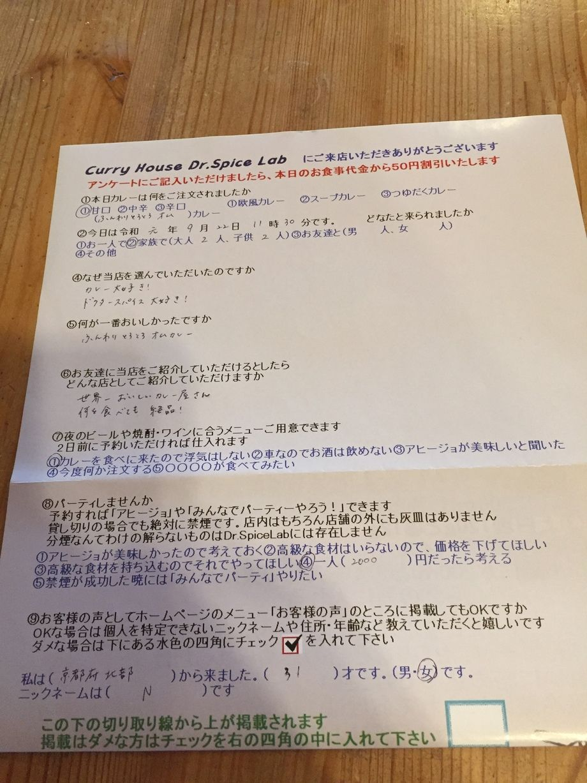 京都府北部から来ていただいたnさん初来店ありがとうございます(10%割引券送っておきます)