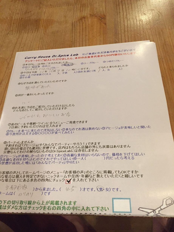 京都市内から来ていただいたのりのりさん初来店ありがとうございます(10%割引券送っておきます)