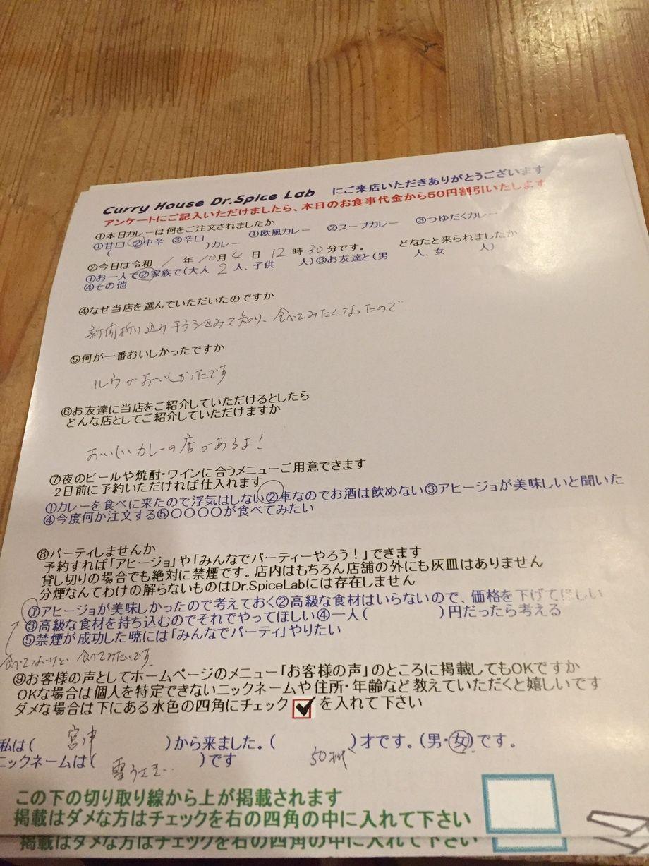 宮津から来ていただいた雪うさぎさん初来店ありがとうございます(10%割引券送っておきます)