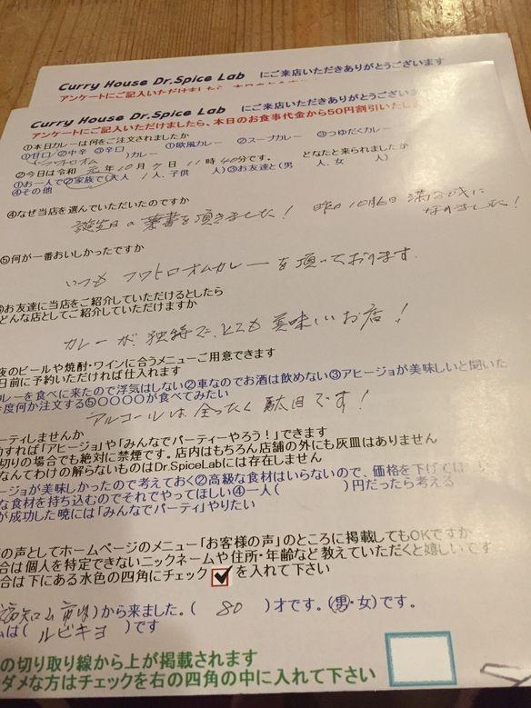 福知山市内から来ていただいたルビキヨさんご来店ありがとうございます