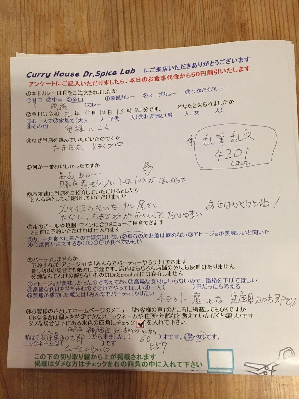兵庫県加古郡から来ていただいたムーミンじいじさん初来店ありがとうございます