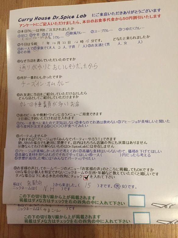 京都府から来ていただいたN。Hさん初来店ありがとうございます