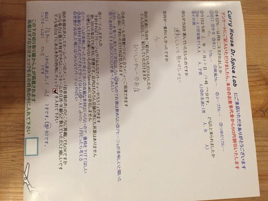 福知山から来ていただいたマルオさん初来店ありがとうございます
