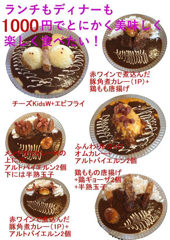 1000円で美味しく楽しく食べたい