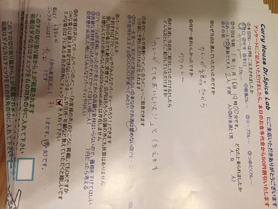 福知山から来ていただいたたむさん、初来店ありがとうございます