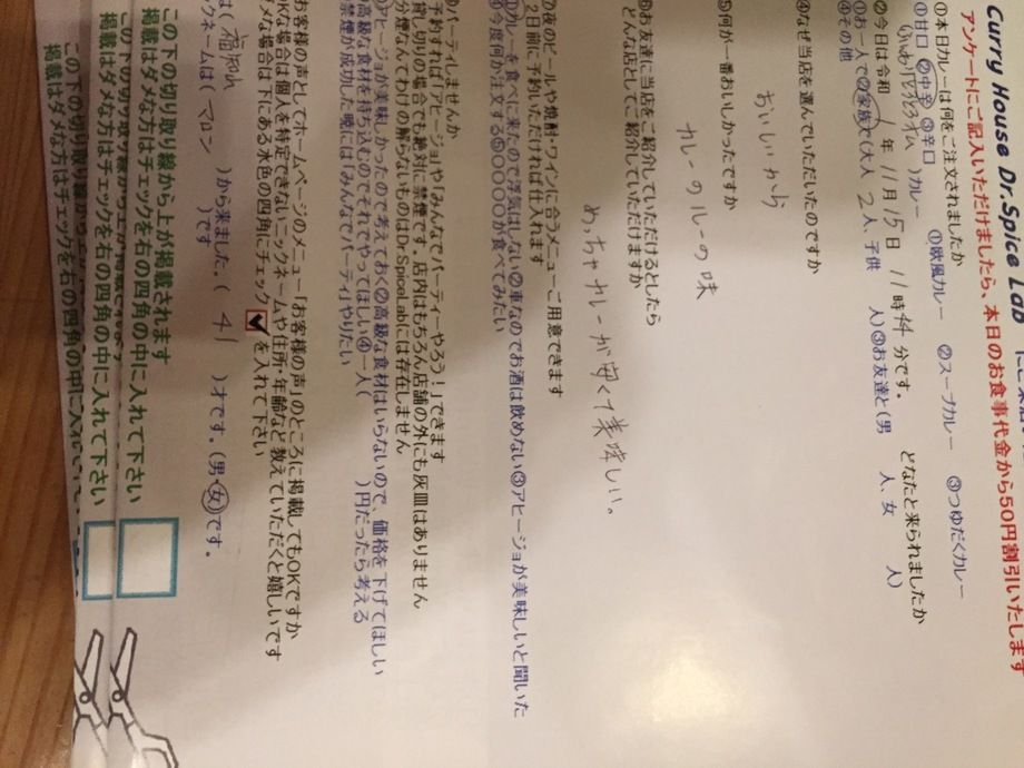 福知山から来ていただいたマロンさん、初来店ありがとうございます