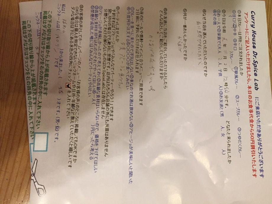 福知山から来ていただいたハロリンさん、初来店ありがとうございます
