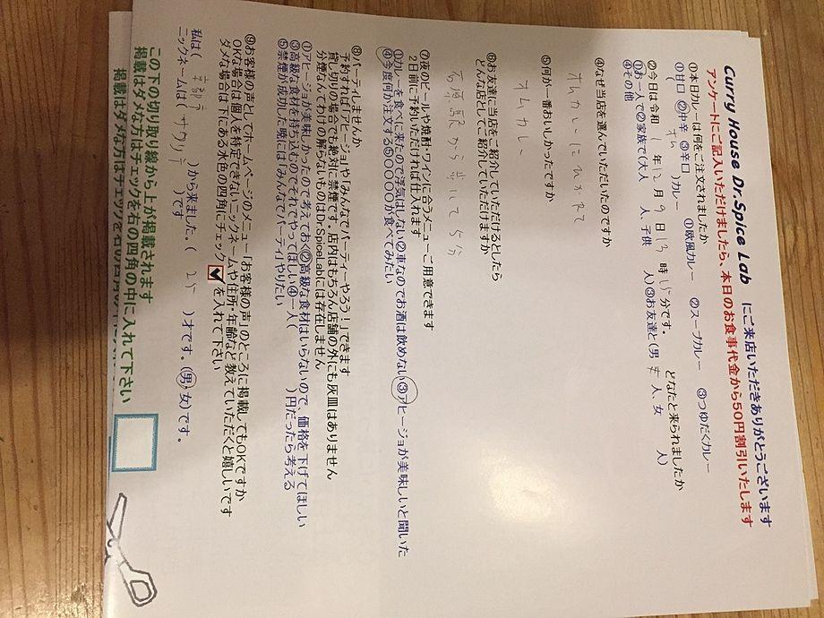 京都市から来ていたサワリテさん、初来店ありがとうございます