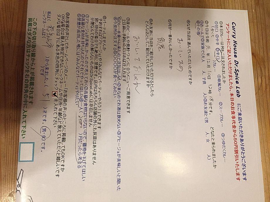福知山市から来ていただいた名無しさん、初来店ありがとうございます