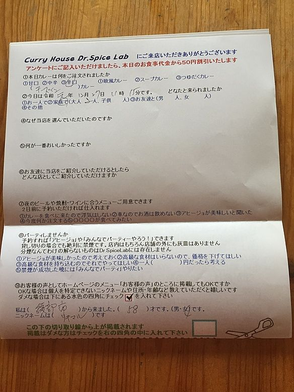 綾部市から来ていただいたリキマルさん、ご来店ありがとうございます