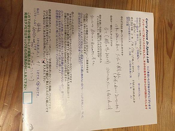 京都市内から来ていただいたHANZO-NINNINさん、初来店ありがとうございます