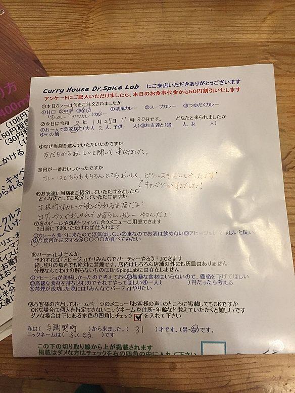 与謝野町から来ていただいたふくまるさん、初来店ありがとうございます