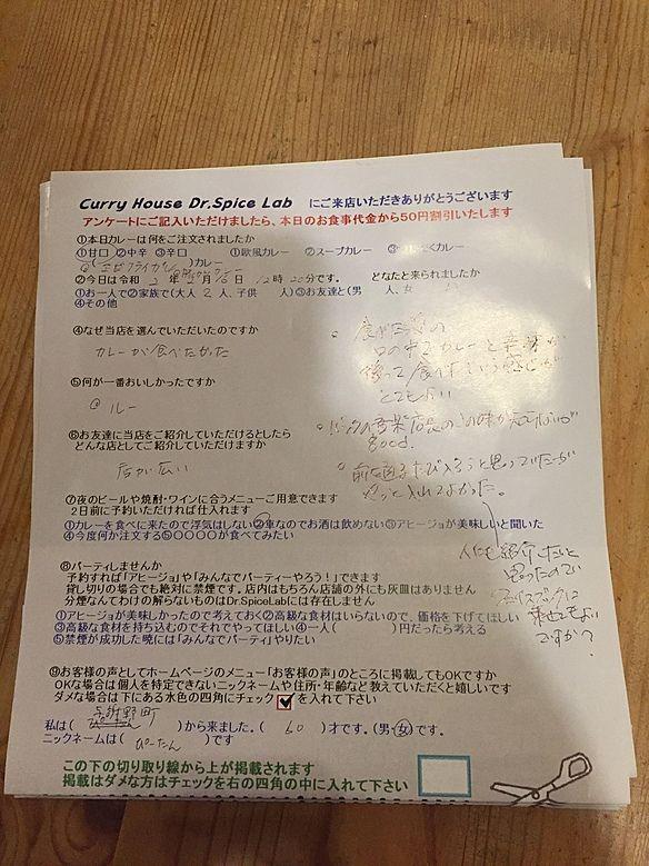 与謝野町から来ていただいたぴーたんさん、初来店ありがとうございます