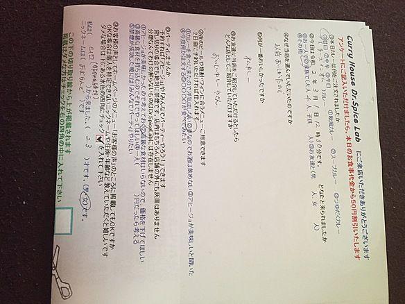 山口(昨日から綾部)から来ていただいたおむらんどさん、ご来店ありがとうございます