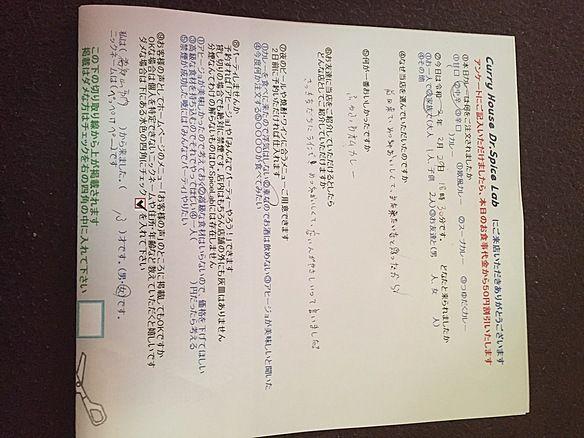 福知山市内から来ていただいたぺぺけぺーさん、初来店ありがとうございます