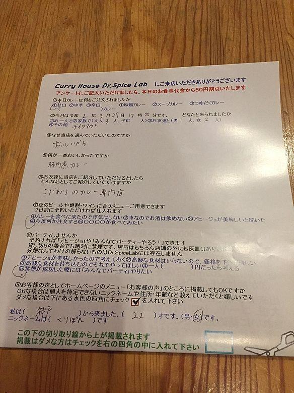 神戸から来ていただいたくりぽんさん、初来店ありがとうございます