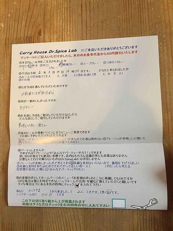 福知山から来ていただいたひらのさん、初来店ありがとうございます