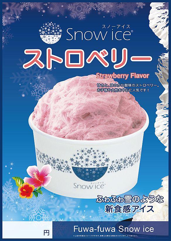 ★⑬台湾式ふわふわかき氷スノーアイス~ストロベリー