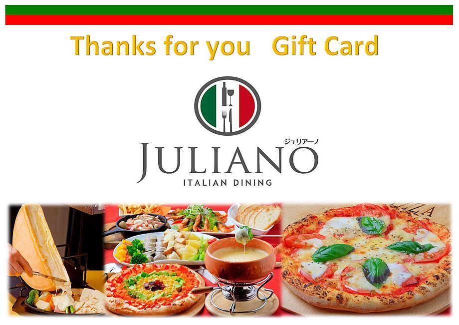 ジュリアーノ・eギフトカード「母の日」に最適です。