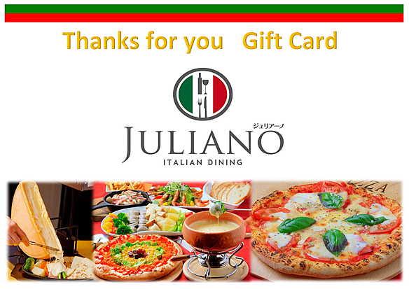 ジュリアーノ・eギフトカード「ちょっとした贈り物」に最適です。