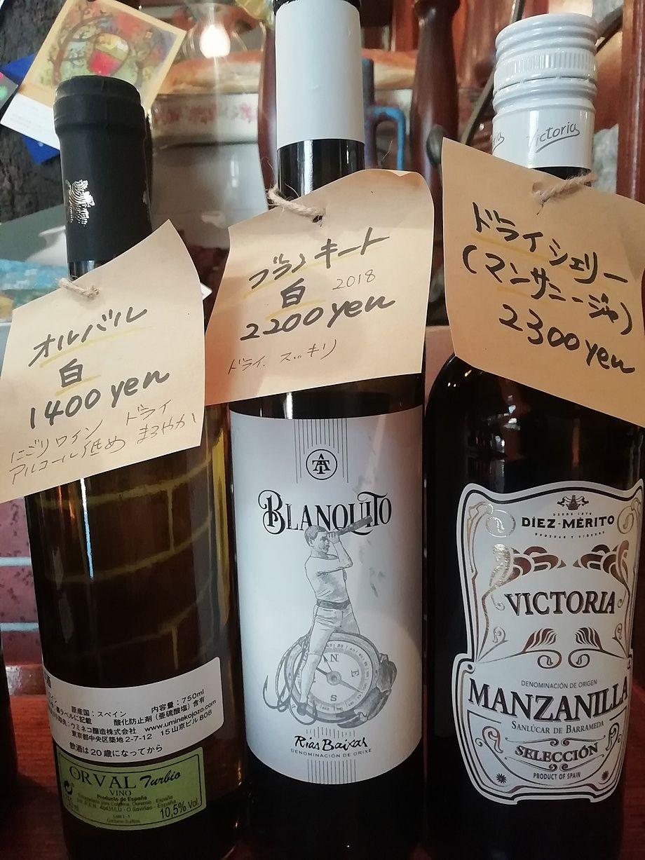 シェリー酒(2300円〜)