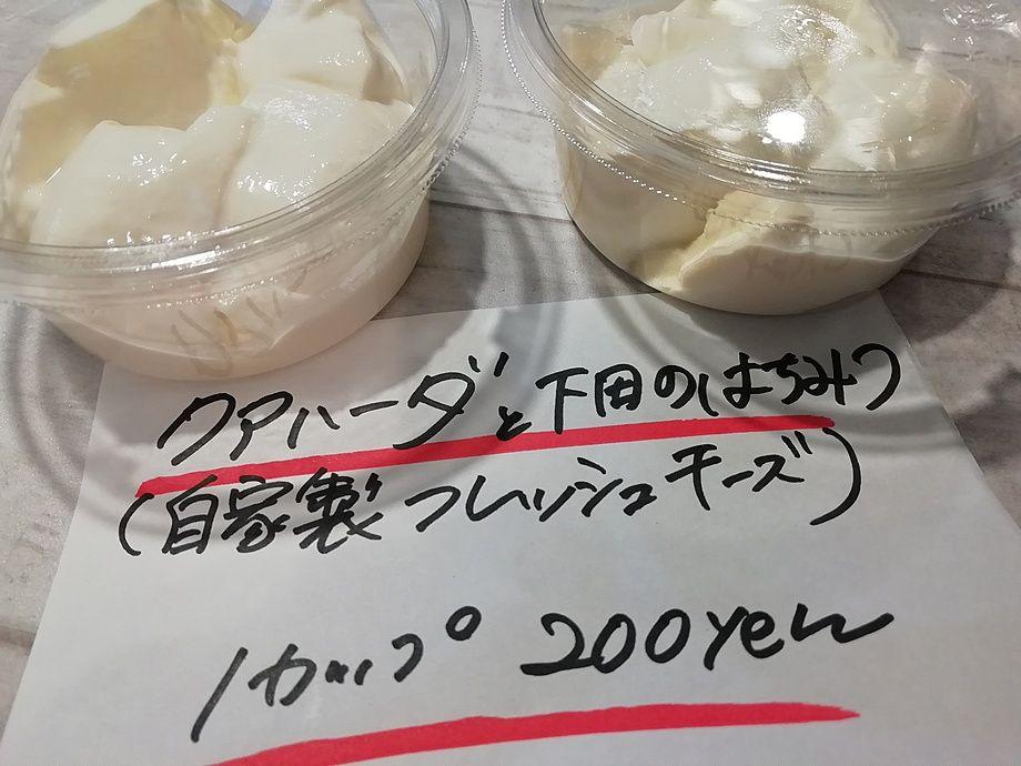 デザート クアハーダ(自家製フレッシュチーズ)と高橋養蜂のはちみつ)(250円)