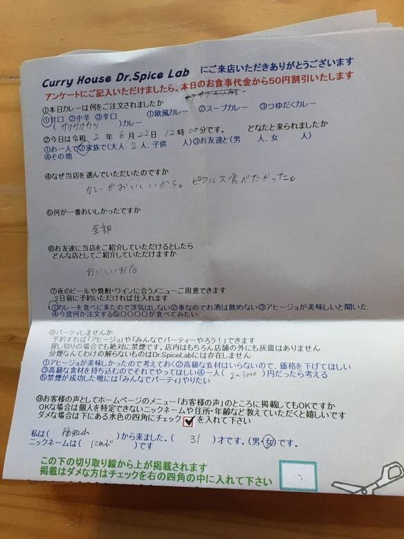 福知山から来ていただいたにゃぶさん、初来店ありがとうございます