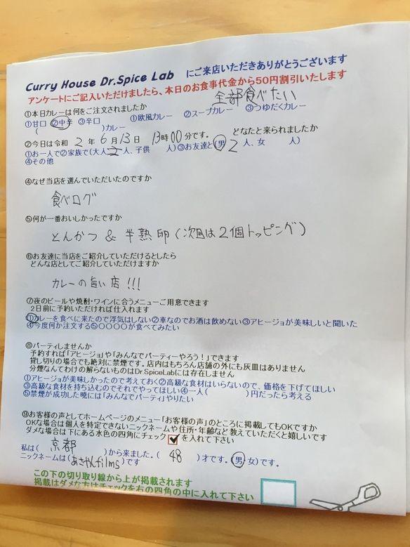 京都から来ていただいたあさやんfilmsさん、初来店ありがとうございます