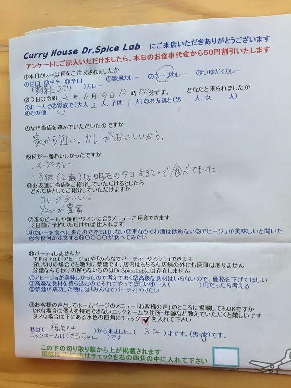 福知山から来ていただいたそうちゃんさん、初来店ありがとうございます