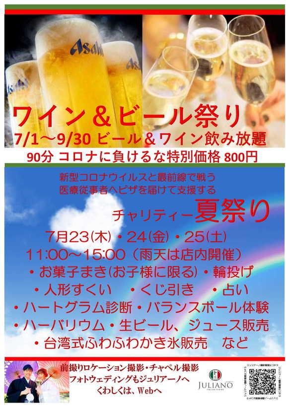 2020.7.1~9.30 ワイン&ビール祭り 800円飲み放題