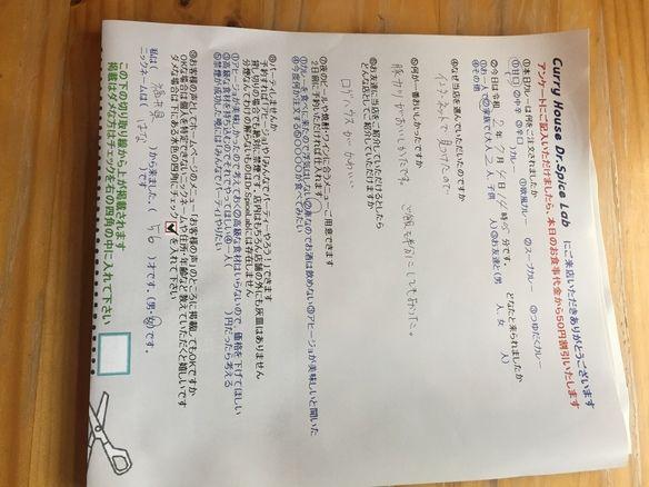 福井県から来ていただいたはなさん、初来店ありがとうございます