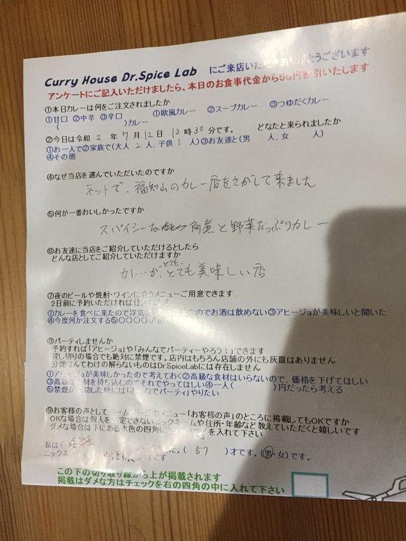 兵庫県から来ていただいたゆうきもんさん、初来店ありがとうございます